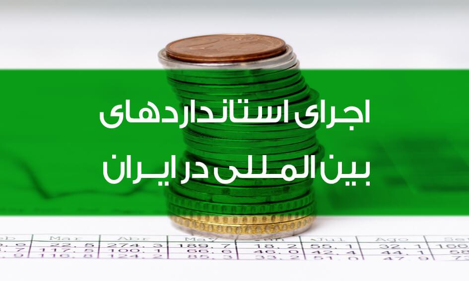 اجرای استانداردهای بین المللی حسابداری در ایران