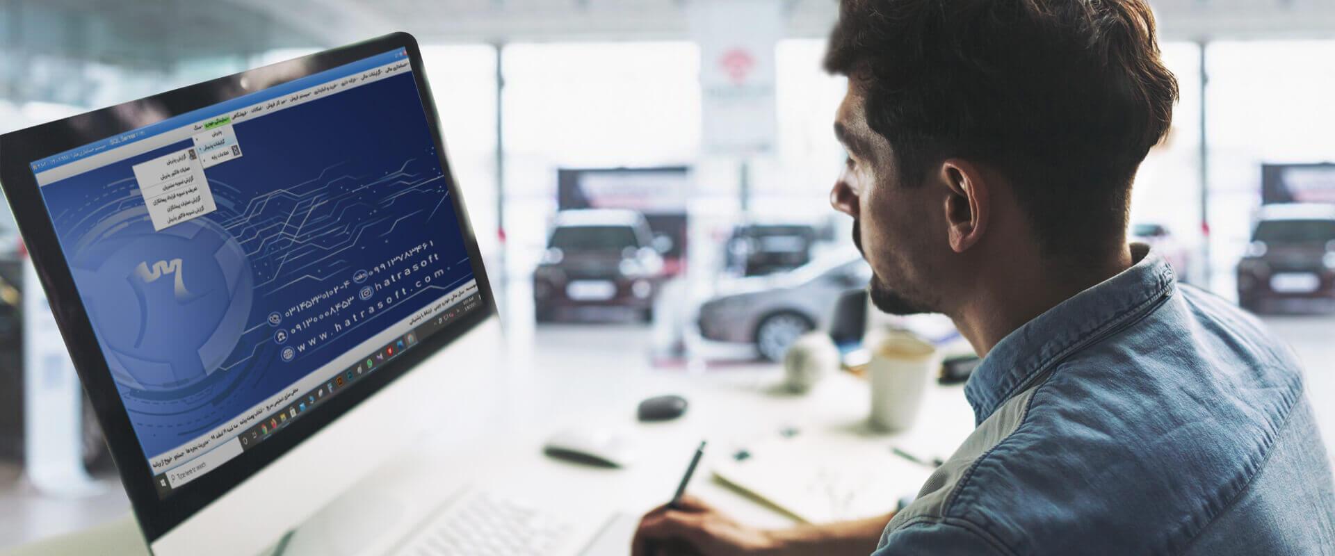 نرم افزار حسابداری خودرویی