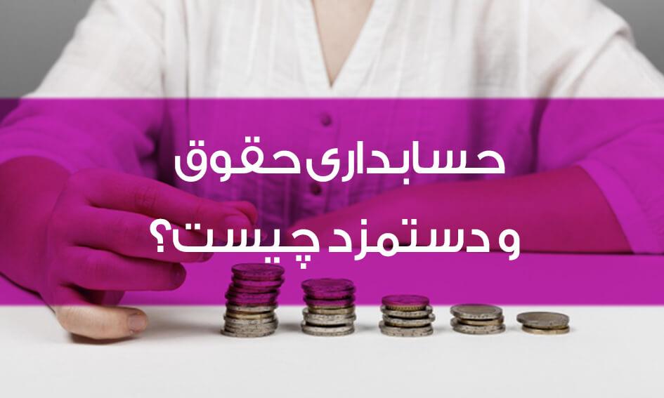 حسابداری حقوق و دستمزد چیست