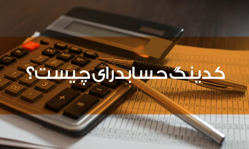 کدینگ حسابدرای چیست؟