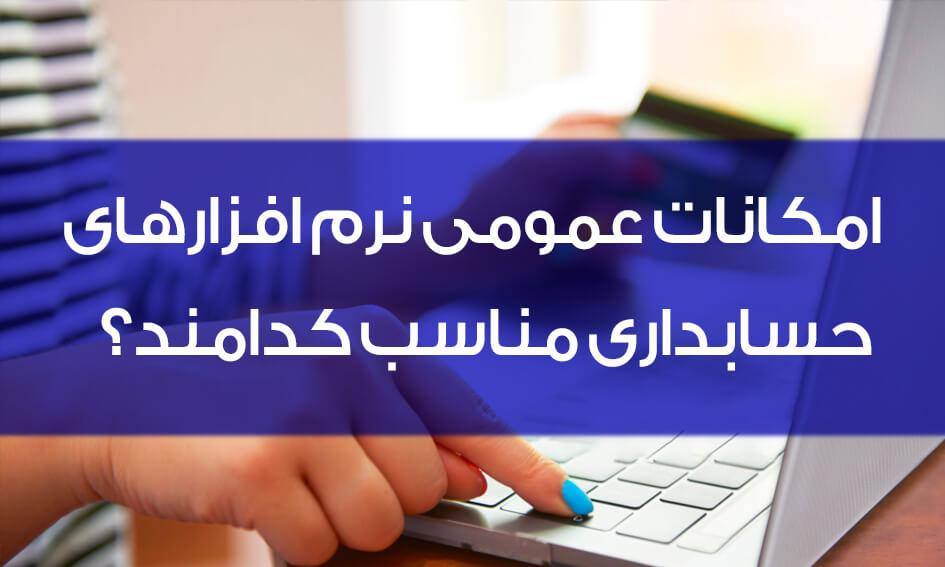 امکانات عمومی نرم افزارهای حسابداری