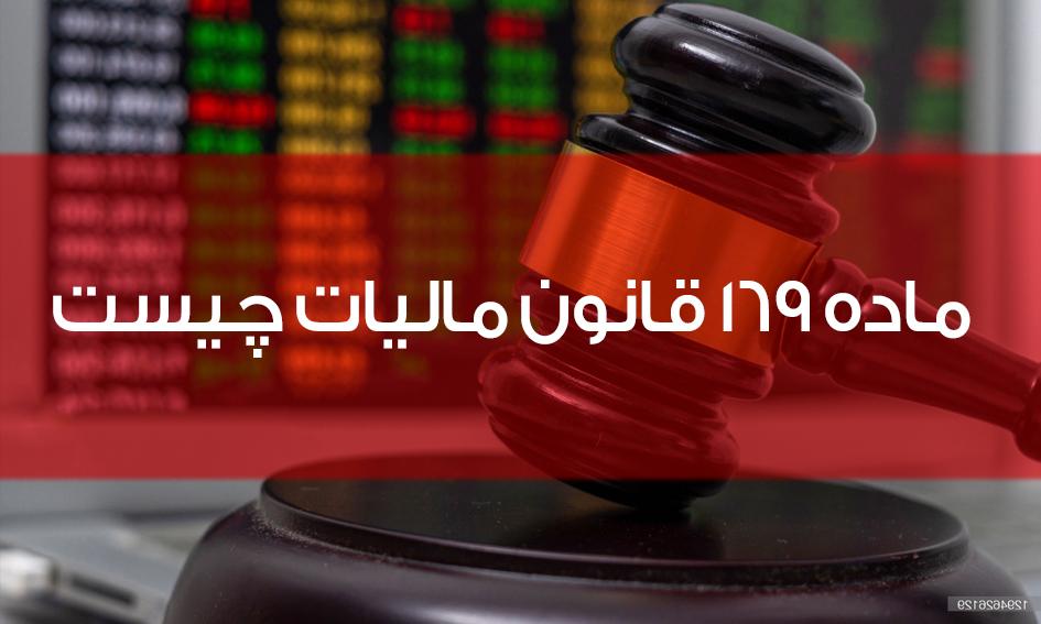 ماده 169 قانون مالیات چیست؟